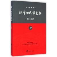 跟李世民学包容(中华经典藏书)