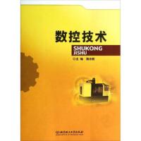 【正版二手书9成新左右】数控技术 蒲志新 北京理工大学出版社