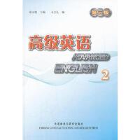 【正版二手书9成新左右】高级英语(第三版(2(配 张汉熙,王立礼 外语教学与研究出版社