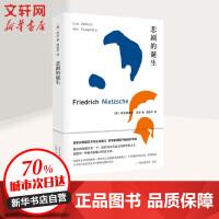 悲剧的诞生 樊登推荐,尼采美学经典,周国平翻译并撰写长篇导读。