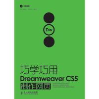 【正版二手书9成新左右】巧学巧用Dreamweaver CS5制作网页 肖瑞奇著 人民邮电出版社