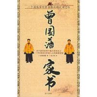 曾国藩家书――国学今读大书院 (清)曾国藩 ,陈书凯 蓝天出版社