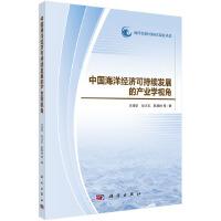 中国海洋经济可持续发展的产业学视角