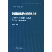外语教学科研中的统计方法