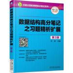 数据结构高分笔记之习题精析扩展(第3版) 9787111534037