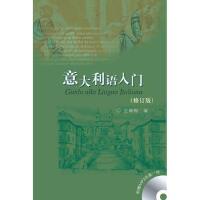 【正版二手书9成新左右】意大利语入门(修订版(配 沈萼梅 外语教学与研究出版社