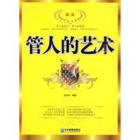 【正版二手书9成新左右】管人的艺术 孟庆玲,孟庆玲 企业管理出版社