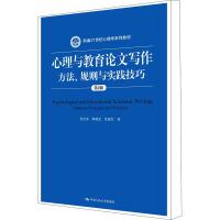 心理与教育论文写作 方法、规则与实践技巧 第2版 中国人民大学出版社