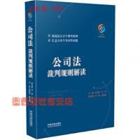 正版现货 2018版公司法裁判规则解读 唐青林 李舒 保全与执行裁判规则解读作品 00