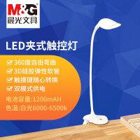 【限时抢!】晨光台灯LED夹式触控灯白色360度自由弯曲台灯