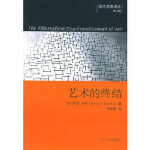 艺术的终结 (美)丹托 ,欧阳英 江苏人民出版社 9787214029775