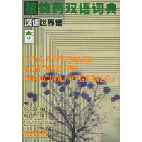 植物药双语词典/汉语世界语