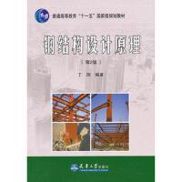 【正版二手书9成新左右】钢结构设计原理/第2版 丁阳 天津大学出版社