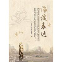 【二手书8成新】海淀表达 中共海淀区委宣传部 北京理工大学出版社