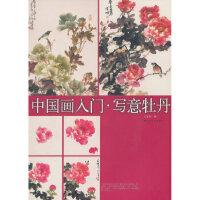中国画入门 写意牡丹 上海书画出版社 9787547910733