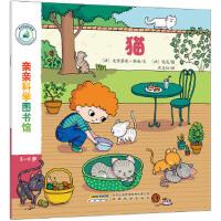 亲亲科学图书馆(第3辑):猫,史黛芬妮勒迪,妮尼,沈志红,安徽教育出版社