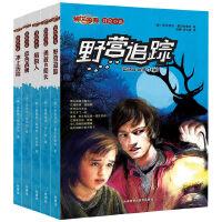 传世今典・冒险小说(套装共5册)