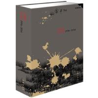山水课:雷平阳集1996――2014