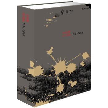 """山水课:雷平阳集1996——2014 """"标准诗丛""""第二辑,为当代汉语诗歌确立标准之作,阅读雷平阳的不二之选"""
