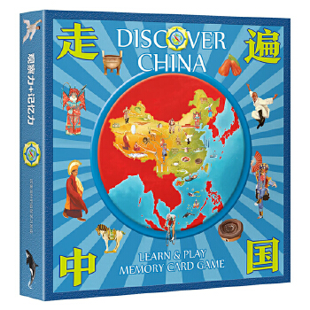 走遍中国(卡牌记忆游戏) 风靡欧美200年的经典卡牌记忆游戏,开启世界城市的探索发现之旅!边玩边学,有效提高专注力、记忆力!一起做游戏,一起读绘本,一起看中国!