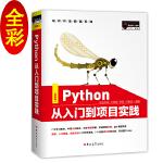 Python从入门到项目实践(全彩版)