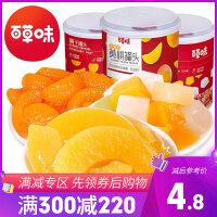 【百草味新鲜黄桃312g/罐】即食糖水罐头下午茶网红休闲零食