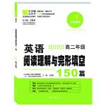 开心英语 英语阅读理解与完形填空150篇高二年级(第5版)(考生信赖品牌)