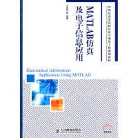 【正版二手书9成新左右】MATLAB仿真及电子信息应用 王亚芳 等 人民邮电出版社