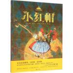 小红帽 北京联合出版公司