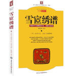 【新书店正版】雪宦绣谱 沈寿 张謇 重庆出版社