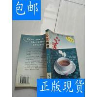 [二手旧书9成新]心灵咖啡