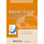 数据结构与算法分析(C++版)(第三版)