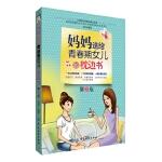 妈妈送给青春期女儿的枕边书(2版)