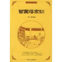 中国古典文化精华:曾国藩家训