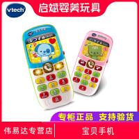 伟易达宝贝手机儿童玩具手机宝宝婴儿仿真电话机可咬防口水0-3岁