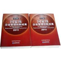 17th企业管理创新成果 2011 (上下卷) 第17届