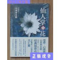 【二手旧书9成新】日本推理名作选仙人掌之花山木禾太�O著/(