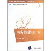 【正版二手书9成新左右】商务智能(第2版 赵卫东 清华大学出版社