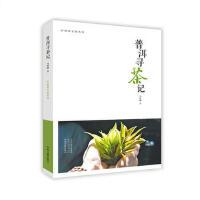 普洱寻茶记一行知茶文化丛书 9787534877858