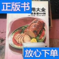 [二手旧书9成新]格兰仕微波炉使用大全---菜食900例 /梁庆德 梁昭