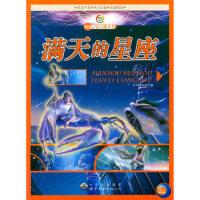 满天的星座(漫游宇宙天体丛书),《满天的星座》编写组,世界图书出版公司,9787510028700【正版图书 品质保证