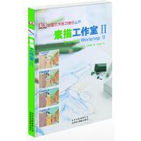 素描工作室II ( 绘画艺术成功捷径丛书)39 8 (英) 玛丽・克莱尔・伊莎曼著 北京美术摄影出版社 9787805