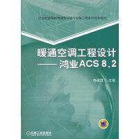 暖通空调工程设计――鸿业ACS8.2 9787111391715 李建霞 机械工业出版社