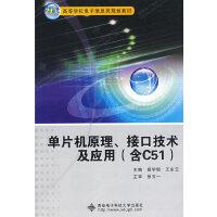 单片机原理、接口技术及应用(含C51)