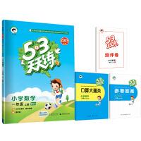 53天天练 小学数学 一年级上册 BSD(北师大版)2019年秋(含答案册及口算册,赠测评卷)
