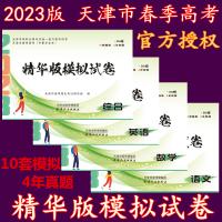 赠6件备战2020年3月天津市春季高考精华版模拟试卷(中职毕业生)语文+数学+英语+综合四本一套春考教材配套复习题天津
