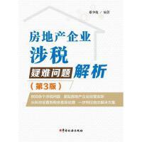二手旧书8成新 房地产企业涉税疑难问题解析(第3版) 9787567801899