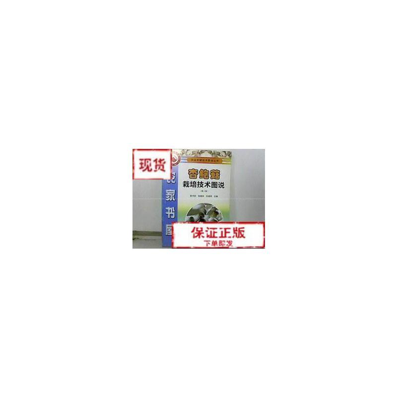 【旧书二手书9成新】杏鲍菇栽培技术图说(食用菌类)——农业关键技术图说丛书食用 9787534928222