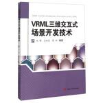 VRML三维交互式场景开发技术,刘颖,王淑良,陈松,西南交通大学出版社,9787564342029【正版图书 质量保证