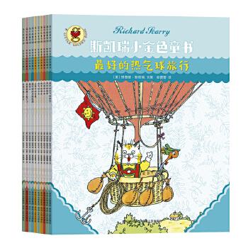 """斯凯瑞小金色童书(全10册)兰登书屋金牌童书,风靡全世界,销量超过20亿!陪伴几代人的成长,世界童书界当之无愧的无冕之王,每个热爱阅读的孩子都读过可爱的""""小斯凯瑞""""!适合3-5岁亲子共读,5-7岁独立阅读。(蒲公英童书馆出品)"""